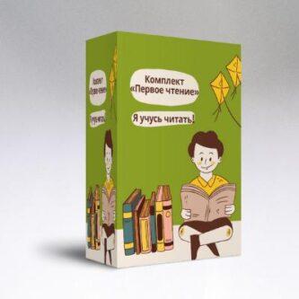 Комплект «Первое чтение»